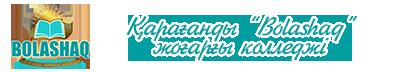 Карагандинский высший колледж